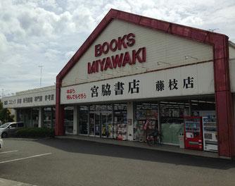 宮脇書店 藤枝店