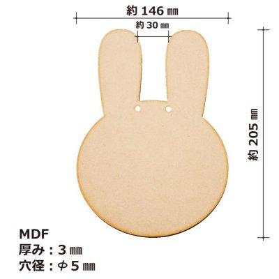 画像1: MDFボード 「うさぎ」