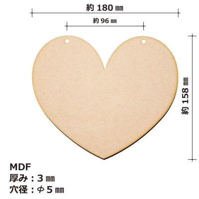 画像1: MDFボード 「ハート 2」