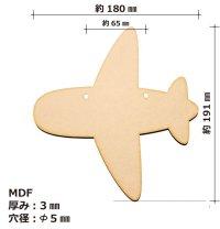 MDFボード 「飛行機」