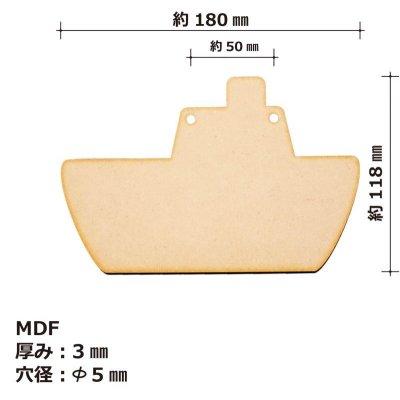 画像1: MDFボード 「船」