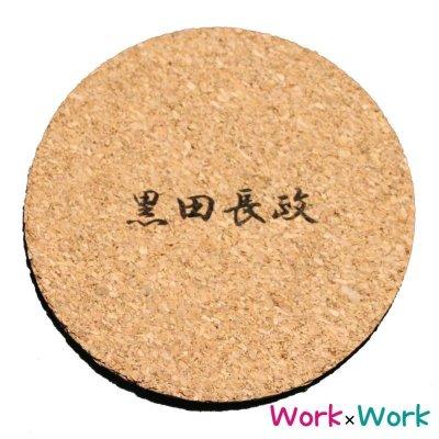 画像2: 家紋コースター 黒田長政