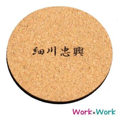 画像2: 家紋コースター 細川忠興