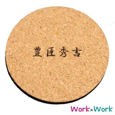画像2: 家紋コースター 豊臣秀吉