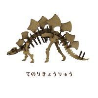 てのりきょうりゅう ステゴサウルス