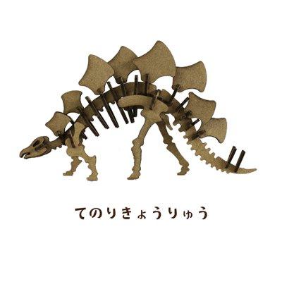 画像1: てのりきょうりゅう ステゴサウルス