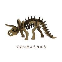 てのりきょうりゅう トリケラトプス