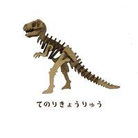 てのりきょうりゅう ティラノサウルス