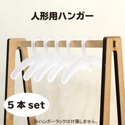 画像1: 人形用ハンガー 乳白色(アクリル2mm) 5本セット