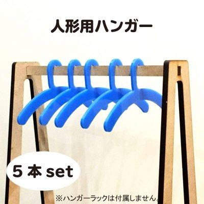 画像1: 人形用ハンガー 青色(アクリル2mm) 5本セット