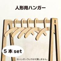 人形用ハンガー MDF2.5mm(木製) 5本セット