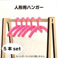 人形用ハンガー ピンク色(アクリル2mm) 5本セット