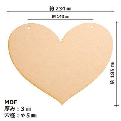 画像1: MDFボード 「ハート」