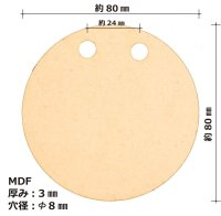 MDFボード 「丸」