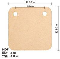 MDFボード 「四角」
