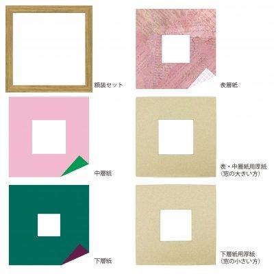 画像4: スクエア79 台形 古紙風×小紋 R