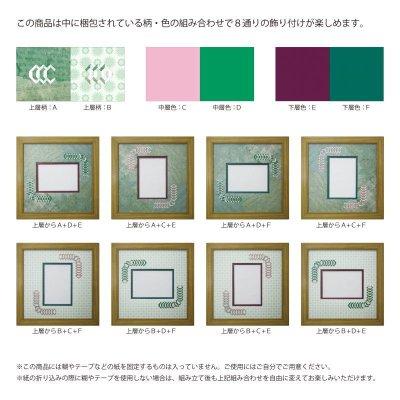 画像2: L版写真 台形 古紙風×小紋 G