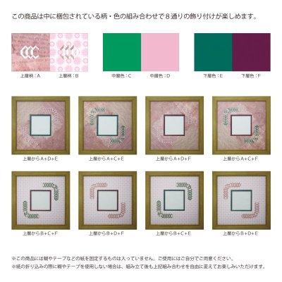 画像2: スクエア79 台形 古紙風×小紋 R