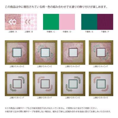 画像2: スクエア79 三角形 古紙風×小紋 R