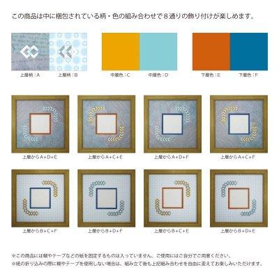 画像2: スクエア79 三角形 古紙風×小紋 B