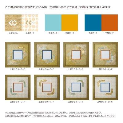 画像2: スクエア79 三角形 古紙風×小紋 Y