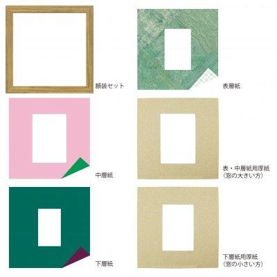 画像4: L版写真 台形 古紙風×小紋 G