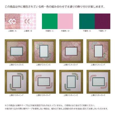 画像2: L版写真 三角形 古紙風×小紋 R