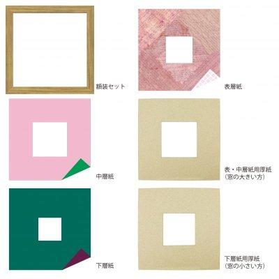 画像4: スクエア79 三角形 古紙風×小紋 R