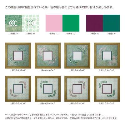 画像2: スクエア79 台形 古紙風×小紋 G