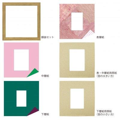 画像4: L版写真 三角形 古紙風×小紋 R