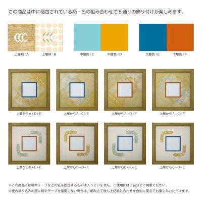 画像2: スクエア79 台形 古紙風×小紋 Y