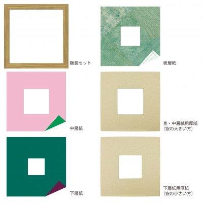 画像4: スクエア79 円形 古紙風×小紋 G