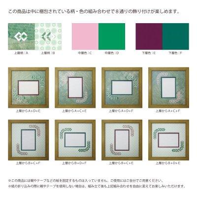 画像2: L版写真 三角形 古紙風×小紋 G