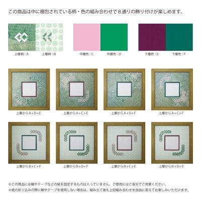 画像2: スクエア79 三角形 古紙風×小紋 G