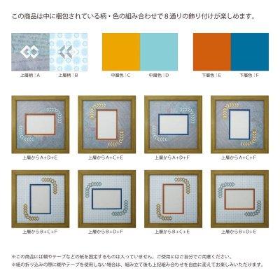 画像2: L版写真 三角形 古紙風×小紋 B