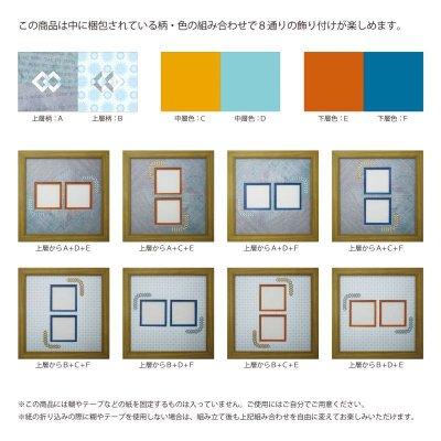 画像2: スクエア62W 三角形 古紙風×小紋 B