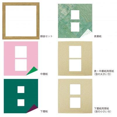 画像4: スクエア62W 台形 古紙風×小紋 G