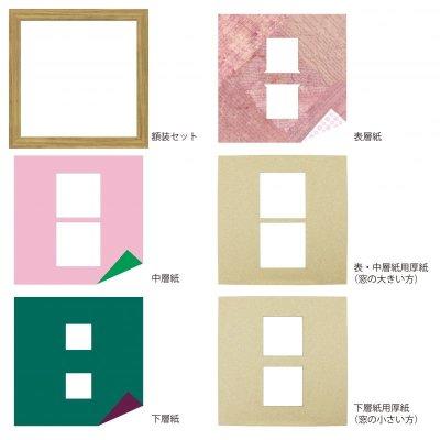 画像4: スクエア62W 台形 古紙風×小紋 R
