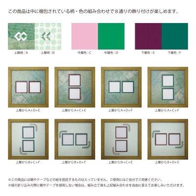 画像2: スクエア62W 三角形 古紙風×小紋 G
