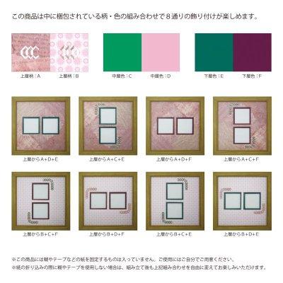 画像2: スクエア62W 台形 古紙風×小紋 R