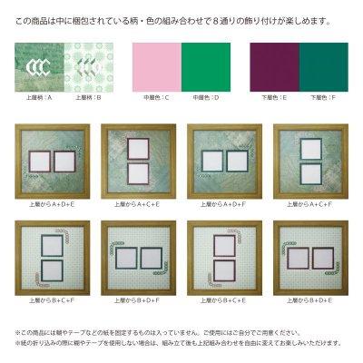画像2: スクエア62W 台形 古紙風×小紋 G