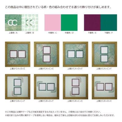 画像2: スクエア62W 円形 古紙風×小紋 G