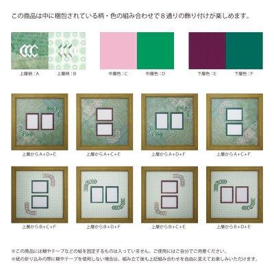 画像2: チェキW 台形 古紙風×小紋柄 G