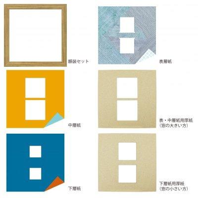 画像4: スクエア62W 三角形 古紙風×小紋 B