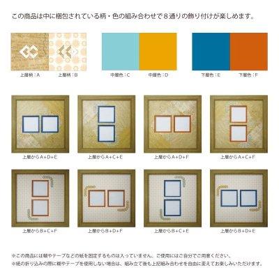 画像2: スクエア62W 三角形 古紙風×小紋 Y