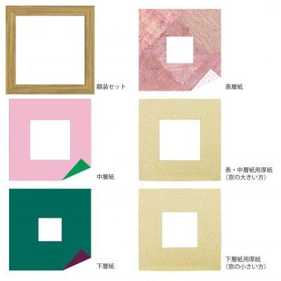 画像4: スクエア62 三角 古紙風×小紋柄 R