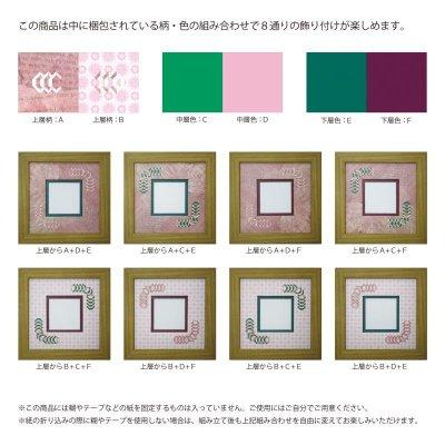 画像2: スクエア62 台形 古紙風×小紋柄 R