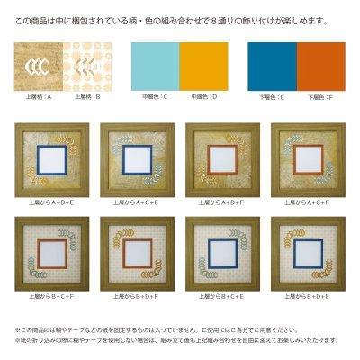 画像2: スクエア62 台形 古紙風×小紋柄 Y