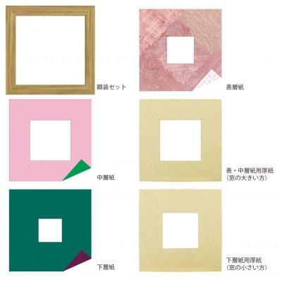 画像4: スクエア62 台形 古紙風×小紋柄 R
