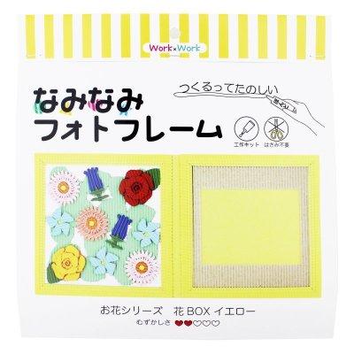 画像1: 花BOX イエロー
